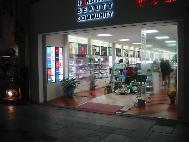 おしゃれの店 博多屋