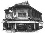 小野原本店